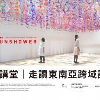 高美館《走讀東南亞》第3波系列講座 30日登場!