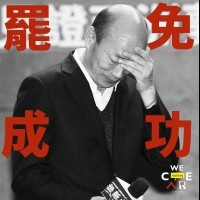 We Care Kaohsiung to launch petition to recall Kaohsiung Mayor Han