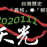 台灣歷史「真相」●「解密」 2020.1.11