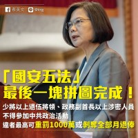 Retired military personnel who kowtow to China should be punished: Taiwan president