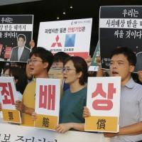 日韓關係再起衝突 韓解散日設立的慰安婦基金會