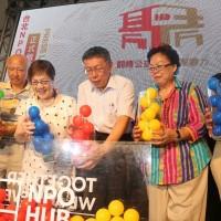 新舊融合!柯: 需要更多企業幫忙以期「台北NPO聚落」永續經營