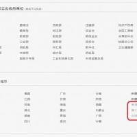 老大哥在看着你 中國「社會信用體系」網站驚見港澳台