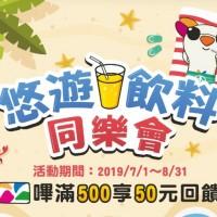 夏季「悠遊飲料同樂會」 回饋最高10%