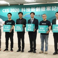 Taiwan Government begins recruitment of tech startups for Consumer Electronics Show