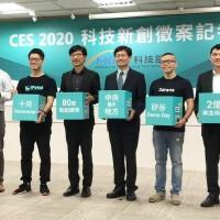 CES 2019台灣取得佳績 科技部準備明年再拚62億商機