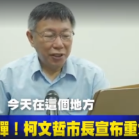 Taipei Mayor makes major announcement on social media