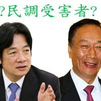 游盈隆建議郭台銘與賴清德共創「受害者聯盟」 另成立第三勢力
