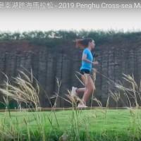 Taiwan's Penghu Cross-Sea Marathon features beautiful running route