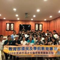 新二代組團赴越南體參訪  盼藉語言優勢成功就業