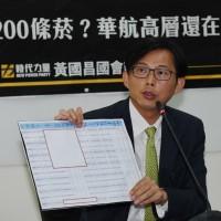 揭走私菸弊案遭譏「收割」黃國昌憤而公開「吹哨人」身分