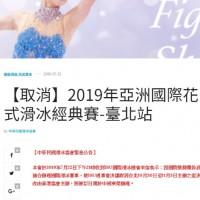 怒!亞洲國際花式滑冰經典賽 台灣主辦權被取消