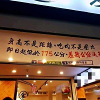 People under 175 cm in height get free meat at Taiwan hot pot chain