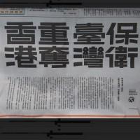 港人登廣告 盼台灣「在港人以死相搏時•挺身而出」