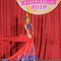 Zheng Yi-ting crowned 'Miss Taiwan 2019'