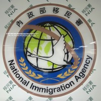 Taiwan immigration authorities investigate online matchmaking agency