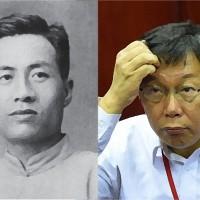 柯文哲將創立「台灣民眾黨」 蔣渭水姪孫女:有「台灣民眾」優先嗎?