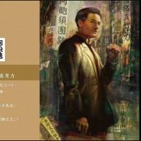 蔣渭水文化基金會:台灣民眾黨是全民資產 請柯P斟酌