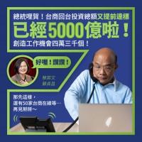 台商回流投資破5000億 蘇貞昌:提前達標