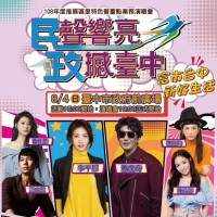 City-sponsored concert takes place in Taiwan's Taichung