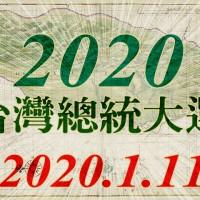 2020台灣總統大選