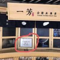 Taiwanese furious at Yi Fang Fruit Tea for kowtowing to Beijing