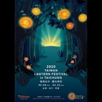 2020 Taiwan Lantern Festival poster revealed