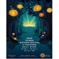 2020台灣燈會海報出爐 主燈強打森林齊奇幻境地