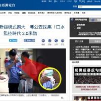 RTA:新疆模式擴散全中國 廣東警察採集公民唾液樣本