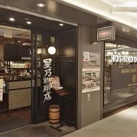 日本人氣復古風「星乃珈琲店」九月將登陸台灣