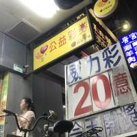Tainan resident wins NT$2 billion Taiwan Lottery jackpot