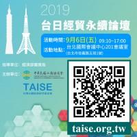 2019台日經貿永續論壇 即日起開放報名嘍