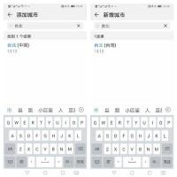 華為手機改語言後「中国台北」變成「台灣台北」 中國網民玻璃心碎