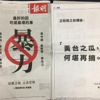港網友解讀藏尾詩 李嘉誠廣告暗藏玄機?