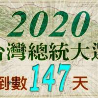 倒數147天 ● 2020台灣總統大選 〈更新:【練肖話】、【寡人名句】〉