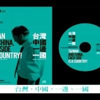 陳水扁申請出席「一邊一國行動黨」創立大會 台中監獄不同意