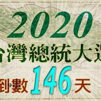 倒數146天 ● 2020台灣總統大選 〈更新:【練肖話】、【寡人名句】〉