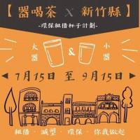竹北試辦「飲料杯」A地借B地還活動   減塑愛地球!