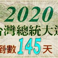 倒數145天 ● 2020台灣總統大選 〈更新:【練肖話】、【寡人名句】〉
