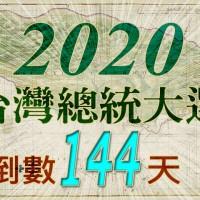 倒數144天 ● 2020台灣總統大選 〈更新:【練肖話】、【寡人名句】〉
