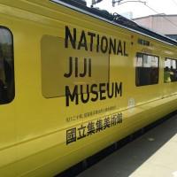 全台首座移動美術館正式亮相 香蕉彩繪列車展現集集支線風貌