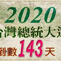 倒數143天 ● 2020台灣總統大選 〈更新:【練肖話】、【寡人名句】〉