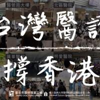 一同挺香港!「台灣醫護撐香港」快閃活動將於今晚登場