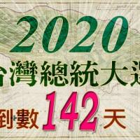倒數142天 ● 2020台灣總統大選 〈更新:【練肖話】、【寡人名句】〉