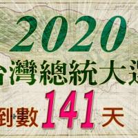 倒數141天 ● 2020台灣總統大選 〈更新:【練肖話】、【寡人名句】〉