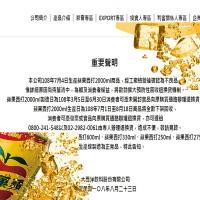 台灣蘋果西打下架回收166萬瓶