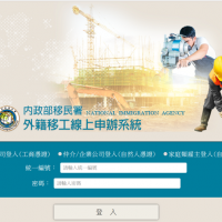 Migrant workers can now apply online to re-enter Taiwan