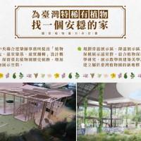 台灣國家植物園方舟計畫   強化特稀有植物保育藍圖