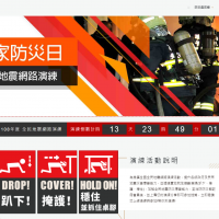 9/20發送台灣國家地震模擬演習簡訊 鼓勵全民演練抗震3步驟
