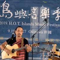 島嶼音樂季沖繩開唱 花東特色文化展出